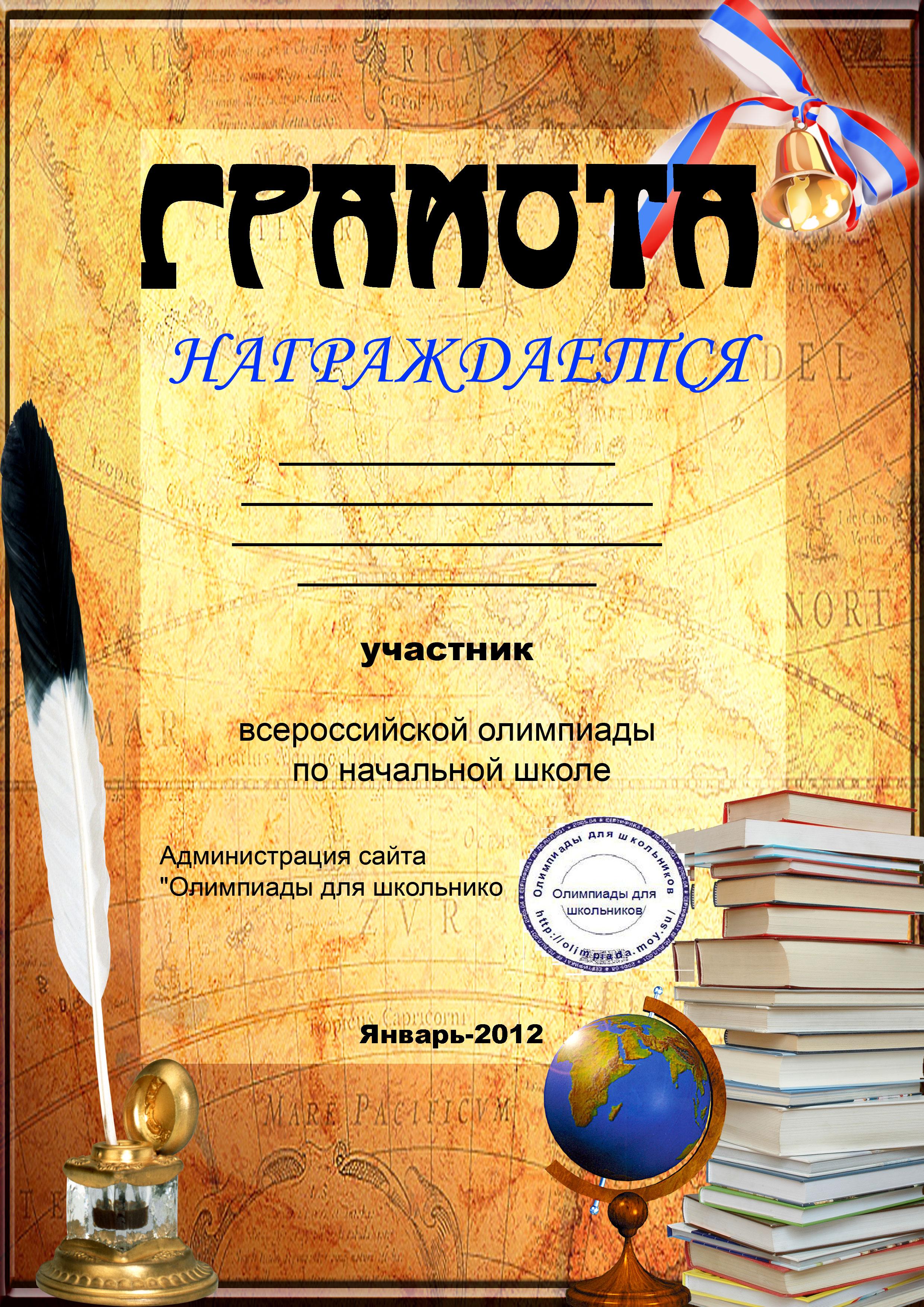 Олимпиада Главная страница Скачать диплом